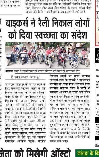 Himachal Dastak