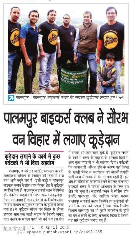 Punjab Kesari Dust Bin Installation